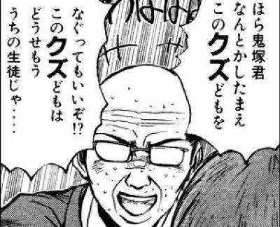 神奈川高校暴言に関連した画像-01