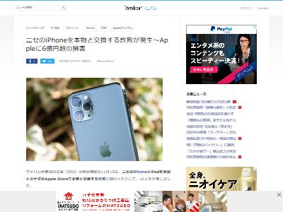 iPhoneニセモノ交換詐欺に関連した画像-02