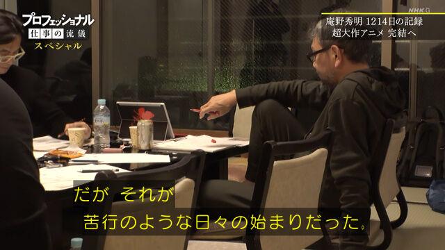 庵野秀明 プロフェッショナル 仕事の流儀 NHK シン・エヴァンゲリオン 密着取材に関連した画像-05