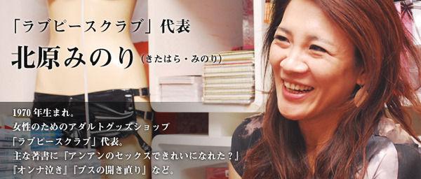北原みのり 萌えキャラ 批判 萌え 男女差別 男尊女卑 男差別に関連した画像-01