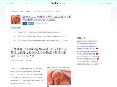 胎児封入奇形胎児に関連した画像-02