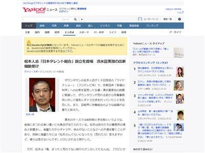 松本人志 芸能界 芸能人 ギャラ 権利 日本タレント組合 労働組合 清水富美加に関連した画像-02