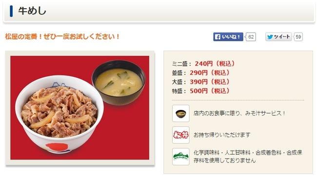 すき家 牛丼 値上げに関連した画像-09