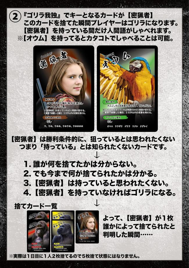 ゴリラ ゲーム カード 人狼 コラボに関連した画像-05