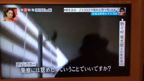 野々村竜太郎 テレビ フジテレビ ミスターサンデー マスコミ マンション 住人に関連した画像-02