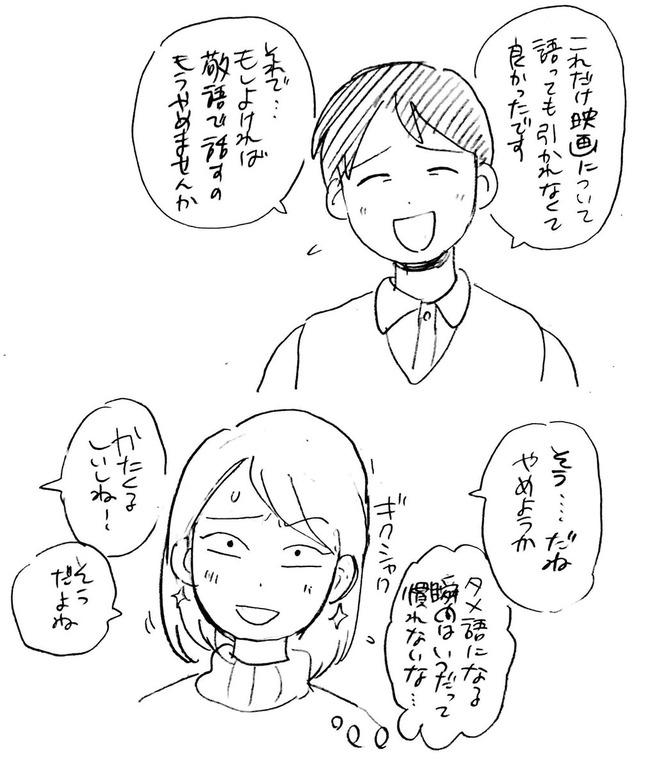 オタク 婚活 街コン 体験漫画 SSR リア充に関連した画像-45