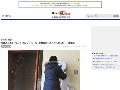 中国 トイレットペーパーに関連した画像-02