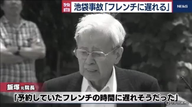 飯塚幸三 上級国民 池袋 死亡事故に関連した画像-01