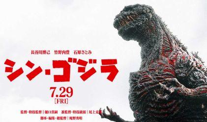 日本アカデミー賞 シン・ゴジラ この世界の片隅に 君の名は。に関連した画像-01