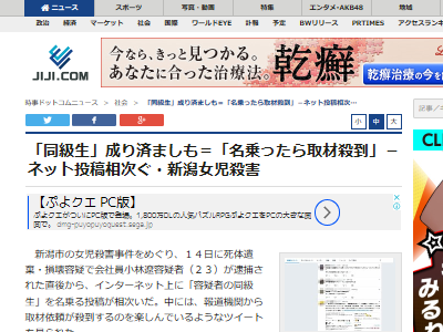 新潟女児殺害 小林容疑者 同級生 嘘 マスコミ ツイッターに関連した画像-02
