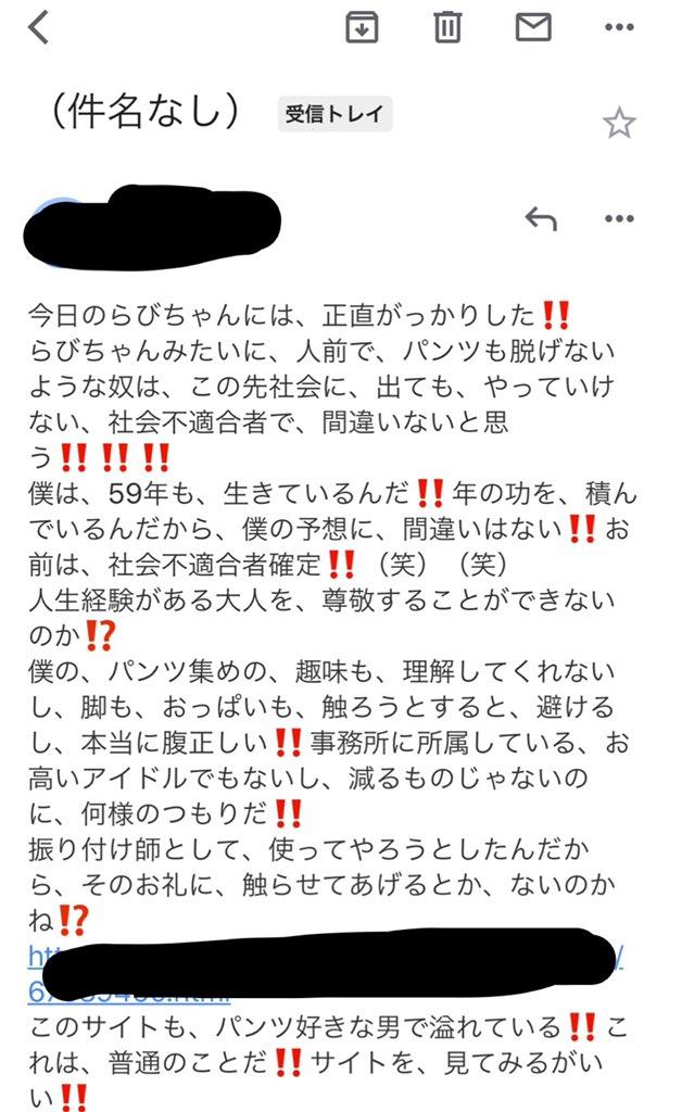 地下アイドル 運営 パンツくれくれおじさん メールに関連した画像-02