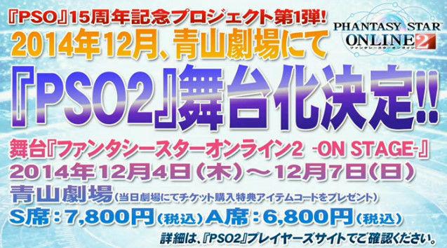 ファンタシースターオンライン2 舞台化に関連した画像-02