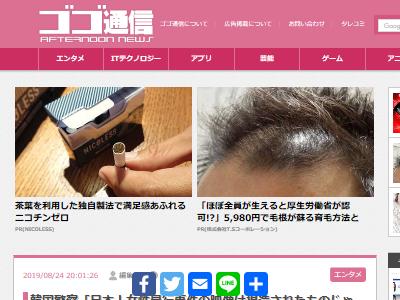 日本人女性 韓国人 暴行 捏造 言い訳に関連した画像-02
