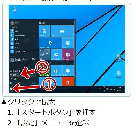 ウインドウズ10 Windows10 OS 元に戻す 方法 アップグレードに関連した画像-03