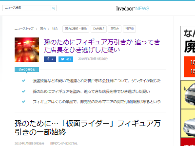 孫 おじいちゃん 仮面ライダー 万引き ひき逃げ 逮捕に関連した画像-02