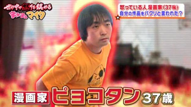 ピョコタン 漫画家 さまぁ〜ず 三村マサカズ 謝罪 テレ朝に関連した画像-01