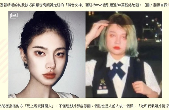 SNS 80万人超え フォロワー 女神 友達 彼氏 晒す 暴露 本当の姿に関連した画像-03