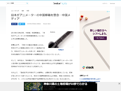 日本 アニメーター 移籍 懸念 中国メディアに関連した画像-02