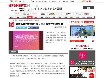 東京五輪 無観客 豪テニス 選手 出場辞退に関連した画像-02