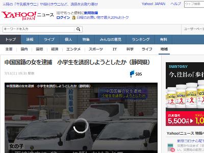 中国人 小学生 誘拐 逮捕 拉致 人身売買 臓器狩りに関連した画像-02