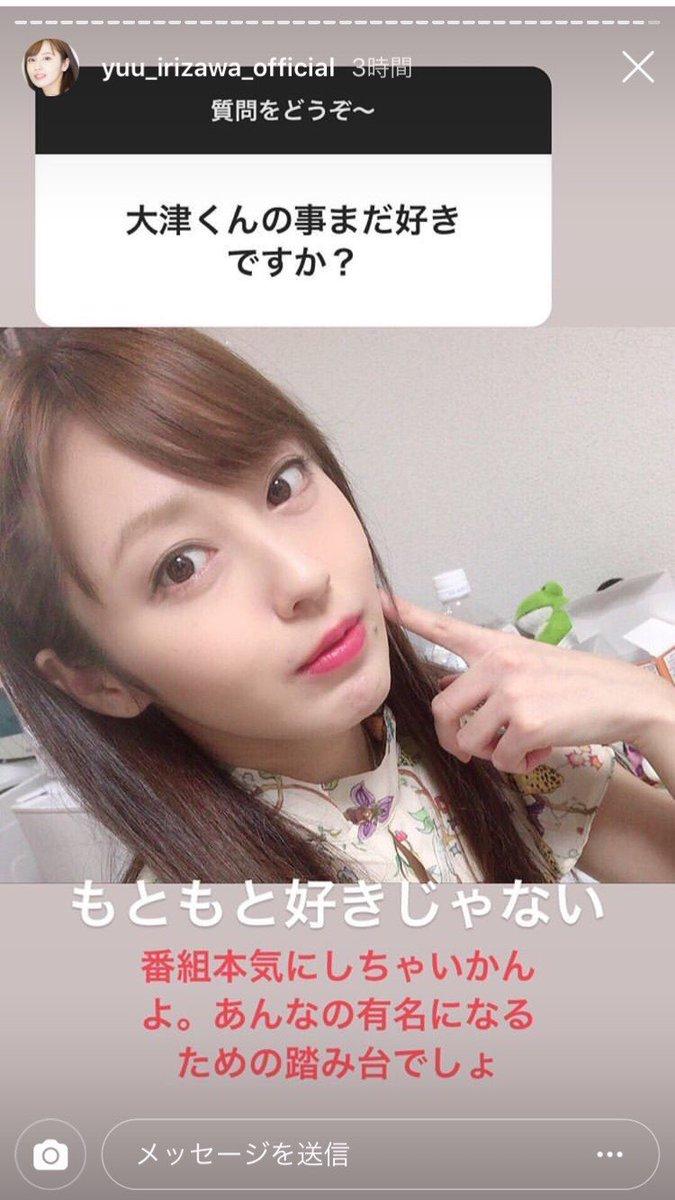 東大生 告白 入澤優 さんまの東大方程式に関連した画像-05