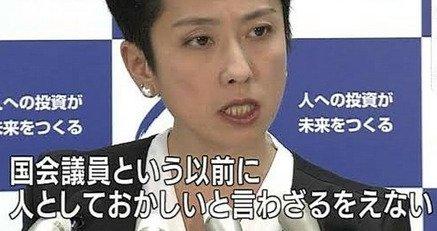蓮舫 言論弾圧 マスコミ 圧力 総理 政権 擁護 田崎史郎に関連した画像-01