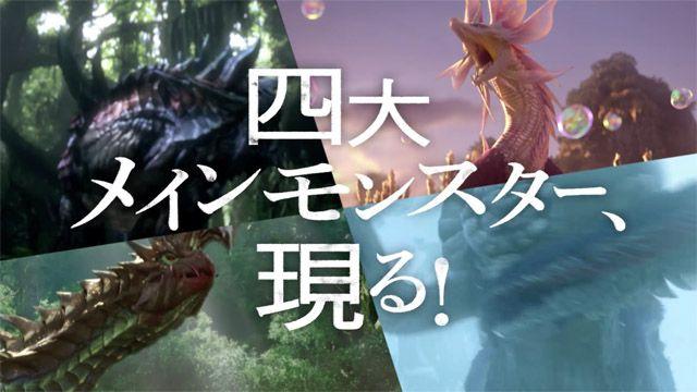 モンスターハンタークロス モンハン CM テレビ DAIGO ダイゴ 大剣 太刀 カプコンに関連した画像-04