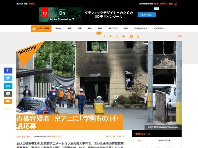 京アニ放火小説応募に関連した画像-02