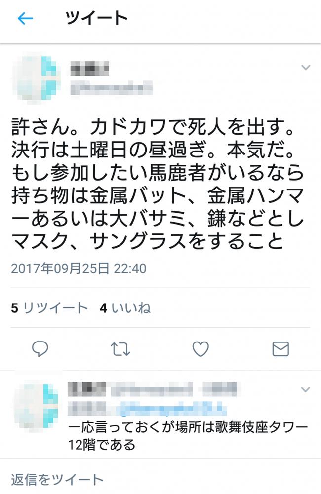 けものフレンズ けもフレ たつき 監督 殺害予告 カドカワに関連した画像-02