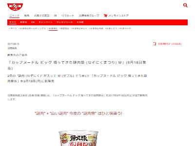 謎肉 白い謎肉 カップヌードル 謎肉祭 日清に関連した画像-02