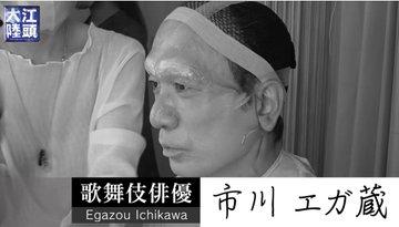 江頭2:50 エガちゃん 地雷女子 メイクに関連した画像-03