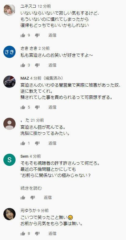宮迫博之 YouTube 謝罪動画 闇営業に関連した画像-11