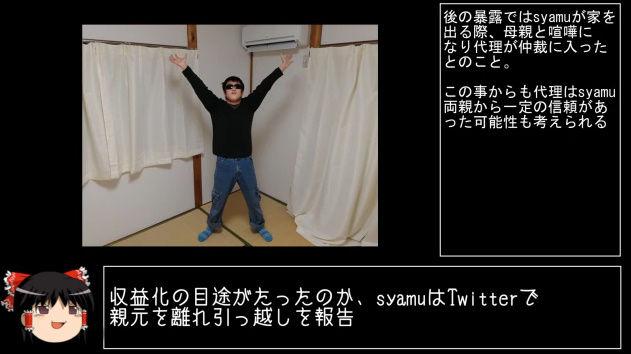 syamu 誘拐 まとめ 代理人 日大サークル 中日帽子 復活に関連した画像-08