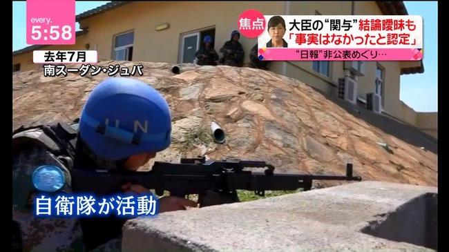 日本テレビ 自衛隊 映像 画像 中国軍 人民解放軍 捏造 偏向に関連した画像-02