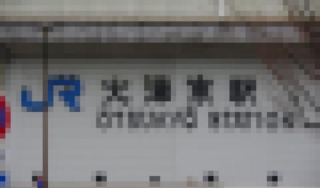 大津京駅 フォント オシャレに関連した画像-01