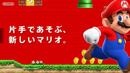 スーパーマリオラン スマホ 任天堂 株 下落に関連した画像-01