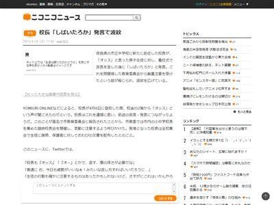 中学校 校長 生徒 挨拶 謝罪 注意 教育委員会 奈良県 関西に関連した画像-02