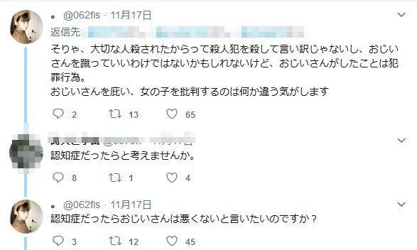 日本の闇 痴漢 老人 女子高生 回し蹴り 正当防衛 暴行罪 暴力に関連した画像-06