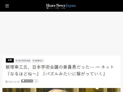 日本学術会議 飯塚幸三 委員長 池袋母子死亡事故に関連した画像-02