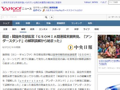 韓国 アメリカ GSOMIA アンダースタンド 解釈 誤解 言い訳 嘘に関連した画像-02