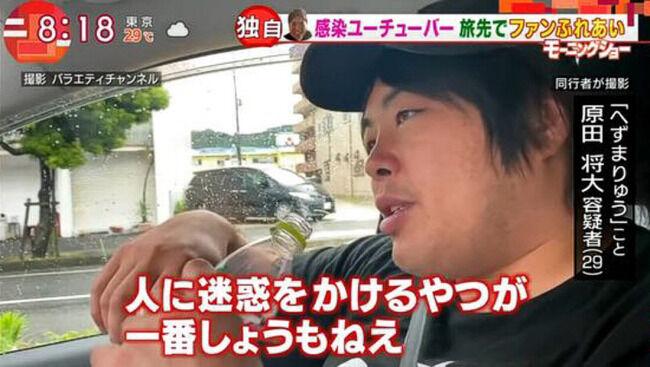 へずまりゅう 原田将大 YouTuberに関連した画像-01