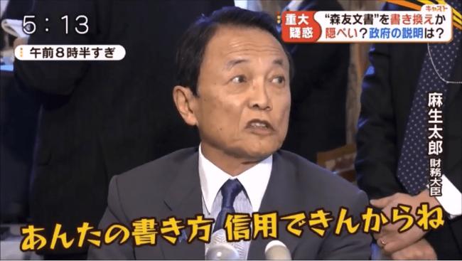 麻生太郎 マスコミ 記者 あんた 不快に関連した画像-01