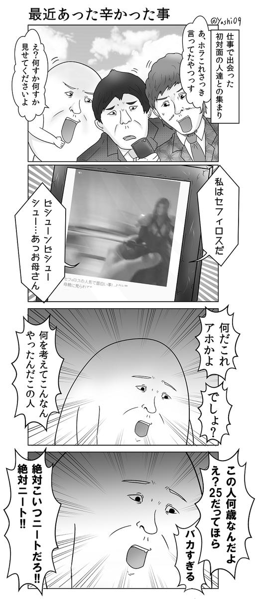 セフィロス フィギュア 悲劇に関連した画像-02