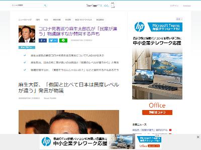 麻生太郎 新型コロナウイルス 死者数 民度 発言 物議に関連した画像-02