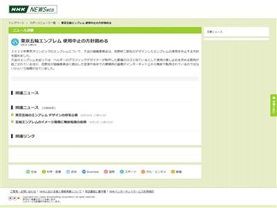 東京オリンピック 五輪 エンブレム 使用中止に関連した画像-02