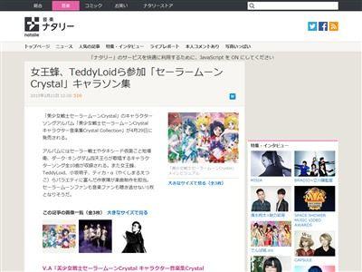 セーラームーン キャラクターソング 三石琴乃 アルバム CDに関連した画像-02