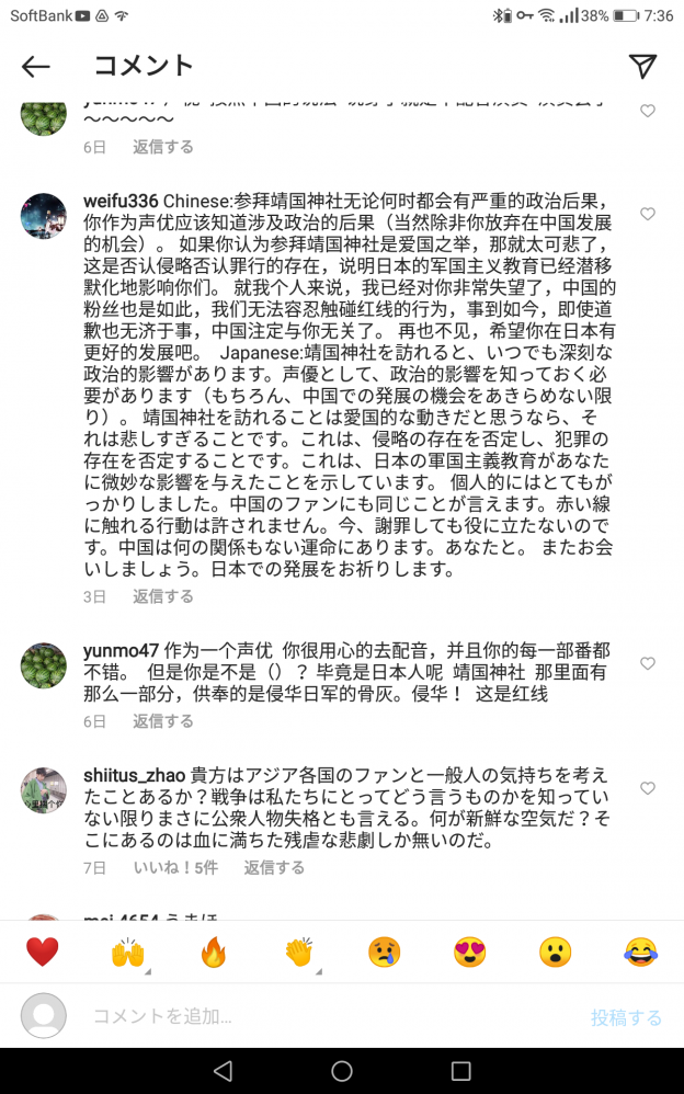 茅野愛衣 靖国神社 謝罪 バッシングに関連した画像-03