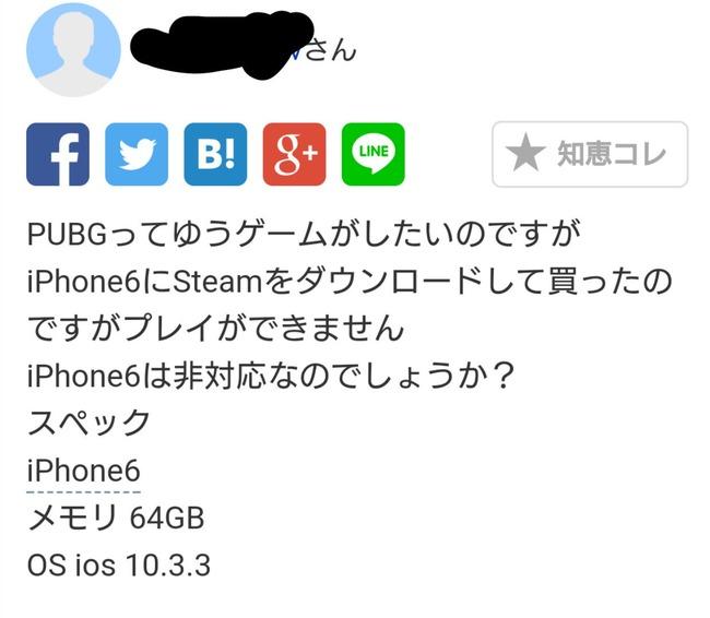 PUBG iPhone スマホ版 ヤフー知恵袋 Steam iOSに関連した画像-02