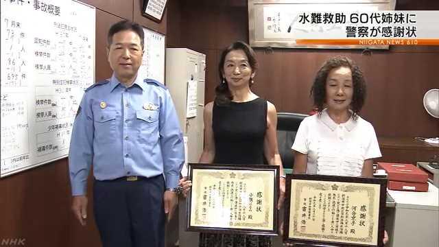 海水浴場 救助 姉妹 60代 新潟に関連した画像-01