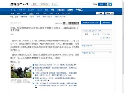 台湾 慰安婦 謝罪 賠償に関連した画像-02